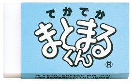 ヒノデワシ Hinodewashi [消しゴム]でかでかまとまるくん MM-300