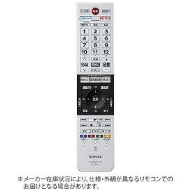 東芝 TOSHIBA 純正テレビ用リモコン CT-90471【部品番号:75042544】