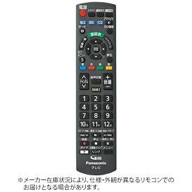 パナソニック Panasonic 純正テレビ用リモコン【部品番号:N2QAYB001091】