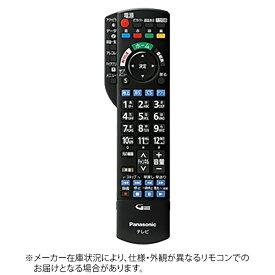 パナソニック Panasonic 純正テレビ用リモコン【部品番号:N2QAYB001110】