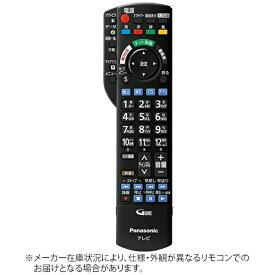 パナソニック Panasonic 純正テレビ用リモコン【部品番号:N2QAYB001165】