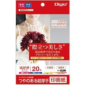 ナカバヤシ Nakabayashi インクジェット用 印画紙 超厚手 はがきサイズ 20枚 JPSK2-PC-20[JPSK2PC20]