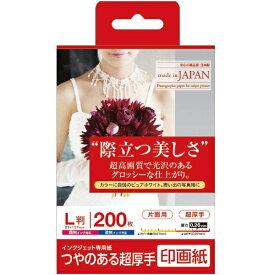 ナカバヤシ Nakabayashi インクジェット用 印画紙 超厚手 L判 200枚 JPSK2-L-200[JPSK2L200]【wtcomo】