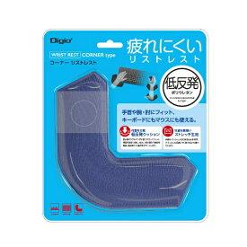 ナカバヤシ Nakabayashi リストレスト コーナー[W160×D160×H20mm] WR711BL ブルー[WR711BL]