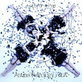 ダイキサウンド Daiki sound ゆくえしれずつれづれ/ Antino未deology-改式-【CD】