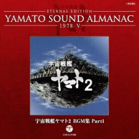 日本コロムビア NIPPON COLUMBIA (アニメーション)/ETERNAL EDITION YAMATO SOUND ALMANAC 1978-V 宇宙戦艦ヤマト2 BGM集 PART1 【CD】
