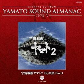 日本コロムビア NIPPON COLUMBIA (アニメーション)/ETERNAL EDITION YAMATO SOUND ALMANAC 1978-V 宇宙戦艦ヤマト2 BGM集 PART1 【CD】