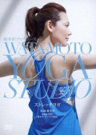 日本コロムビア NIPPON COLUMBIA 綿本彰プロデュース WATAMOTO YOGA STUDIO ストレッチヨガ 【DVD】