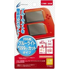 サイバーガジェット CYBER Gadget CYBER・液晶保護フィルム ブルーライトハイカットタイプ(2DS用)【2DS】