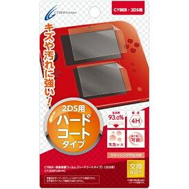サイバーガジェット CYBER Gadget CYBER・液晶保護フィルム ハードコートタイプ(2DS用)【2DS】