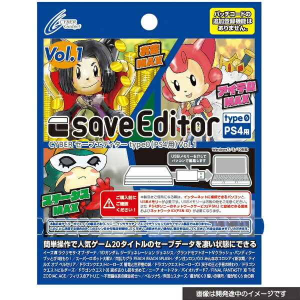サイバーガジェット CYBER セーブエディター type0 Vol.1(PS4用) CY-PS4SAE0-01[PS4]