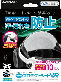 ゲームテック GAMETECH newプロテクトシートVR【PSVR】