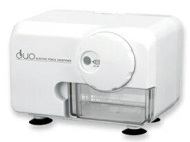アスカ ASKA [鉛筆削り]電動シャープナーDUO EPS600W (ホワイト) EPS600W ホワイト
