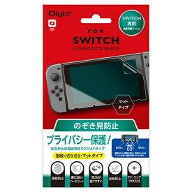 ナカバヤシ ニンテンドーSWITCH用 液晶保護フィルム 覗き見防止 GAFSWIFLGP【Switch】