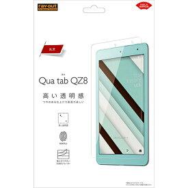 レイアウト rayout Qua tab QZ8用 フィルム 指紋防止 光沢 RT-QTQZ8F/A1