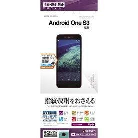 ラスタバナナ RastaBanana 反射防止F Android One S3