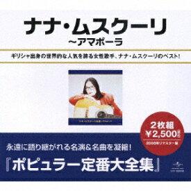 ユニバーサルミュージック ナナ・ムスクーリ/ポピュラー定番大全集::ナナ・ムスクーリ全集 【CD】