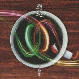 ユニバーサルミュージック 小椋佳/邂逅 初回限定盤 【CD】