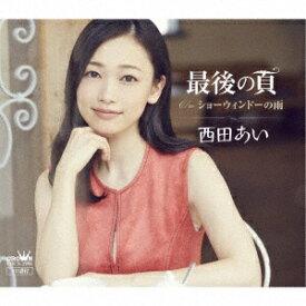 日本クラウン NIPPON CROWN 西田あい/最後の頁/ショーウィンドーの雨 【CD】