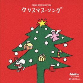 日本クラウン NIPPON CROWN (オルゴール)/オルゴール・ベスト・セレクション クリスマス・ソング 【CD】