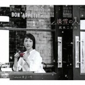 日本クラウン NIPPON CROWN 真木ことみ/淡雪の人/東京の雪 【CD】