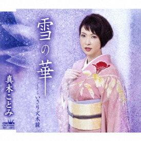 日本クラウン NIPPON CROWN 真木ことみ/雪の華/いさり火本線 【CD】