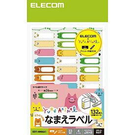 エレコム ELECOM なまえラベル EDT-MNMAシリーズ ゆるあにまる EDT-MNMA1 [はがき /4シート /33面 /マット][EDTMNMA1]