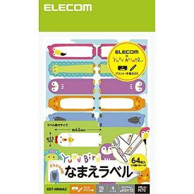 エレコム ELECOM なまえラベル EDT-MNMAシリーズ ゆるばーど EDT-MNMA2 [はがき /4シート /16面 /マット][EDTMNMA2]