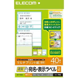 エレコム ELECOM 宛名・表示ラベル 速貼タイプ ホワイト EDT-TMQN2 [A4 /20シート /2面 /マット][EDTTMQN2]