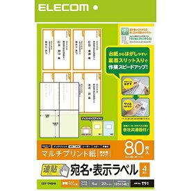エレコム ELECOM 宛名・表示ラベル 速貼タイプ ホワイト EDT-TMQN4 [A4 /20シート /4面 /マット][EDTTMQN4]