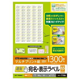 エレコム ELECOM 宛名・表示ラベル 速貼タイプ ホワイト EDT-TMQN65 [A4 /20シート /65面 /マット][EDTTMQN65]