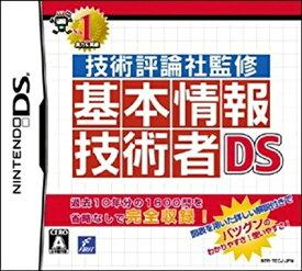 ファースト 技術評論社監修 基本情報技術者DS【DS】
