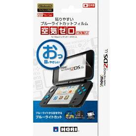 "HORI ホリ 貼りやすいブルーライトカットフィルム""空気ゼロピタ貼り"" for Newニンテンドー2DS LL 2DS-102[New2DS LL]"