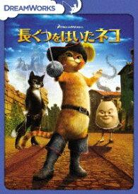NBCユニバーサル NBC Universal Entertainment 長ぐつをはいたネコ【DVD】