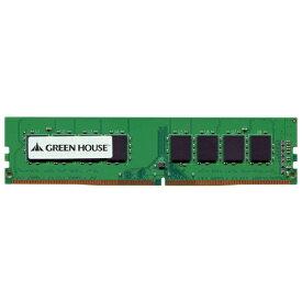 グリーンハウス GREEN HOUSE 増設メモリ デスクトップ用 PC4-19200 DDR4 2400MHz対応 GH-DRF2400-4GB [DIMM DDR4 /4GB /1枚][GHDRF24004GB]