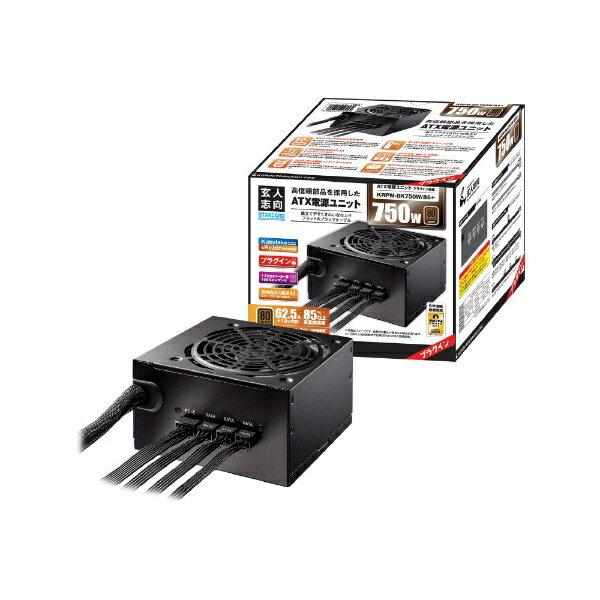【送料無料】 玄人志向 750W PC電源 80PLUS BRONZE取得 ATX電源 プラグインタイプ KRPW-BK750W/85+ [ATX/EPS /Bronze]