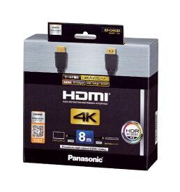 パナソニック Panasonic RP-CHK80 HDMIケーブル ブラック [8m /HDMI⇔HDMI /スタンダードタイプ]