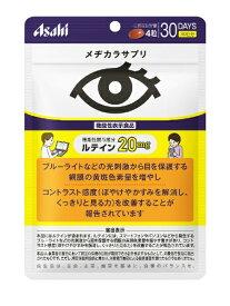 アサヒグループ食品 Asahi Group Foods メヂカラサプリ30日分 〔栄養補助食品〕【wtcool】