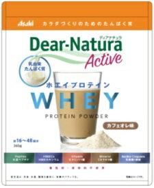 アサヒグループ食品 Asahi Group Foods Dear-Natura(ディアナチュラ)ディアナチュラアクティブ ホエイプロテイン カフェオレ 360g 〔栄養補助食品〕【rb_pcp】