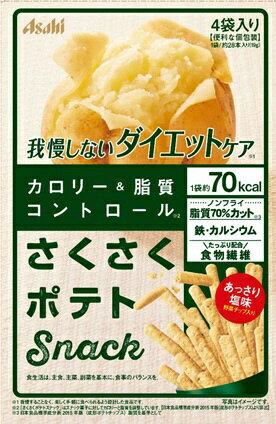 アサヒG食品 RESET BODY(リセットボディ) さくさくポテトスナックS19g×4 〔美容・ダイエット〕