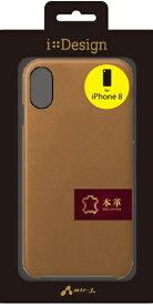 エアージェイ air-J iPhone X用 ハード型本革素材ケース キャメル ACP8LBBCA
