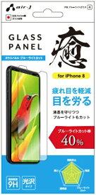 エアージェイ air-J iPhone X用 ガラスパネル癒 ブルーライトカット VG89H4B