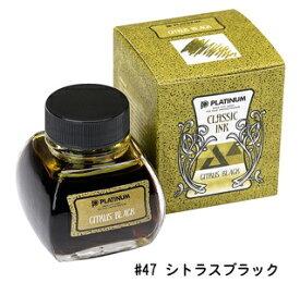 プラチナ萬年筆 PLUTINUM [ボトルインク] INKK-2000 #47 シトラスブラック
