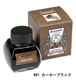 プラチナ萬年筆 PLUTINUM [ボトルインク] INKK-2000 #61 カーキブラック