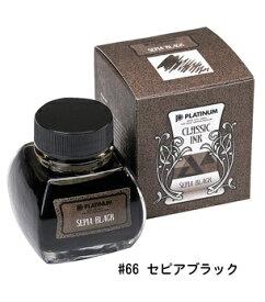 プラチナ萬年筆 PLUTINUM [ボトルインク] INKK-2000 #66 セピアブラック