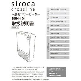 siroca シロカ 人感センサーヒーターSSH-101用取扱説明書
