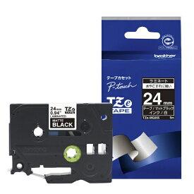 ブラザー brother 【ブラザー純正】ピータッチ ラミネートテープ TZe-MQ355 幅24mm (白文字/マットブラック/つや消し) TZe TAPE マットブラック(つや消し) TZe-MQ355 [白文字 /24mm幅]
