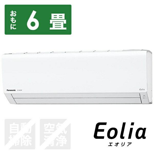 パナソニック Panasonic CS-228CFR-W エアコン Eolia(エオリア) Fシリーズ クリスタルホワイト [おもに6畳用 /100V][CS228CFRW+CUF228C]