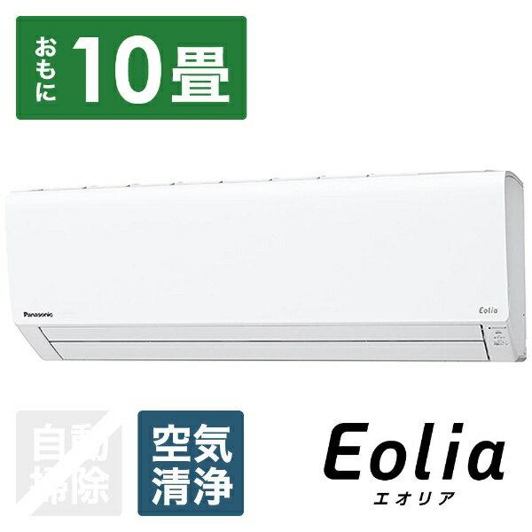 パナソニック Panasonic CS-J288C-W エアコン Eolia(エオリア) Jシリーズ クリスタルホワイト [おもに10畳用 /100V]