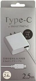 オズマ OSMA [Type-C/USB給電]ケーブル一体型AC充電器+USBポート 2.4A (2.5m/1ポート・ホワイト)ACU-TC24LW [USB給電対応 /1ポート]
